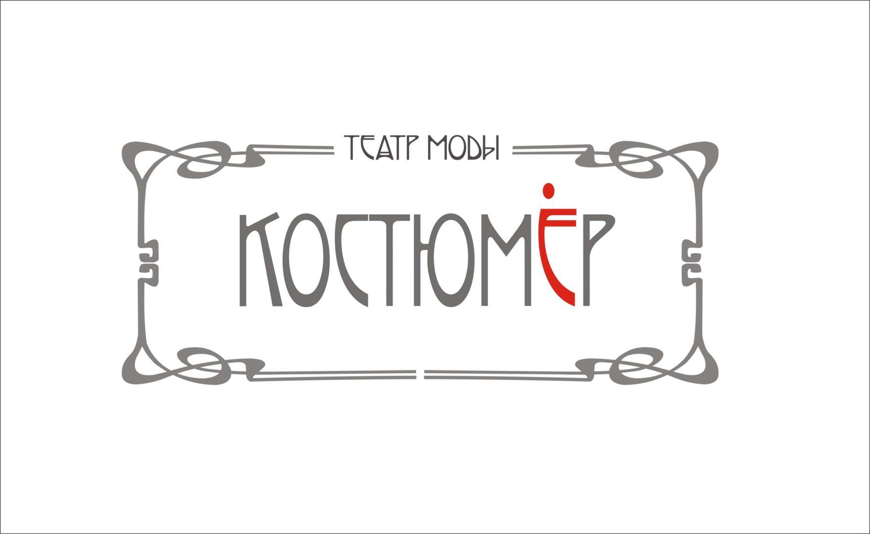 Юлия Кутепова. Руководитель детского театра моды «Костюмер»