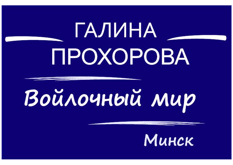 Галина Прохорова
